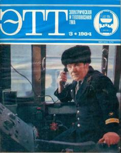 Электрическая и тепловозная тяга 1984 №03