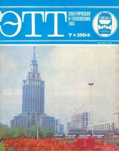 Электрическая и тепловозная тяга 1984 №07