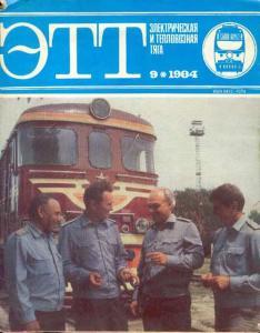 Электрическая и тепловозная тяга 1984 №09