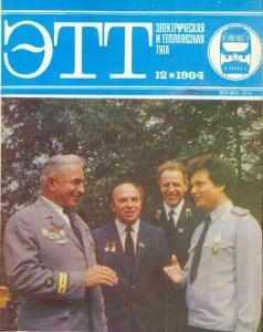 Электрическая и тепловозная тяга 1984 №12