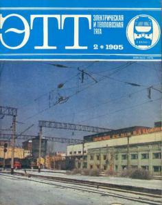 Электрическая и тепловозная тяга 1985 №02