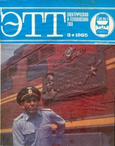 Электрическая и тепловозная тяга 1985 №03