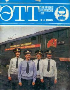 Электрическая и тепловозная тяга 1985 №04