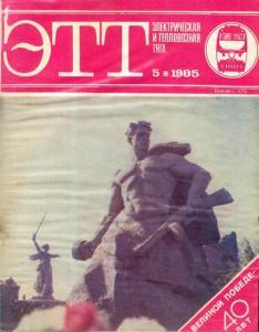 Электрическая и тепловозная тяга 1985 №05