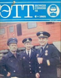 Электрическая и тепловозная тяга 1985 №06