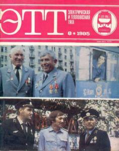 Электрическая и тепловозная тяга 1985 №08