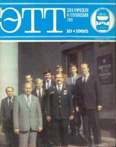 Электрическая и тепловозная тяга 1985 №10