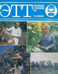 Электрическая и тепловозная тяга 1985 №11