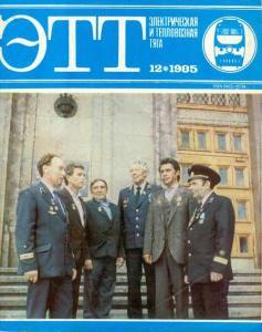 Электрическая и тепловозная тяга 1985 №12