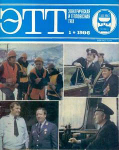 Электрическая и тепловозная тяга 1986 №01