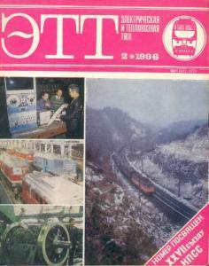 Электрическая и тепловозная тяга 1986 №02