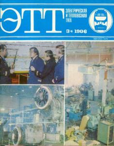 Электрическая и тепловозная тяга 1986 №03