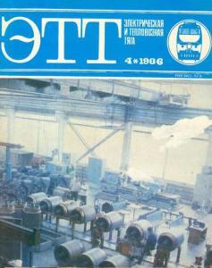 Электрическая и тепловозная тяга 1986 №04