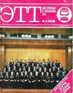 Электрическая и тепловозная тяга 1986 №06