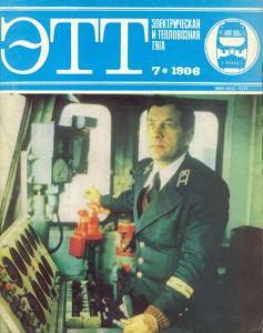 Электрическая и тепловозная тяга 1986 №07
