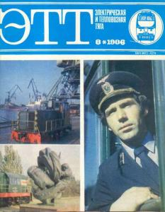 Электрическая и тепловозная тяга 1986 №08