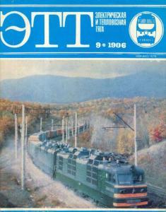 Электрическая и тепловозная тяга 1986 №09
