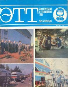 Электрическая и тепловозная тяга 1986 №10