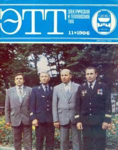 Электрическая и тепловозная тяга 1986 №11