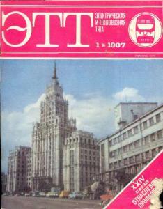 Электрическая и тепловозная тяга 1987 №01