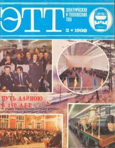 Электрическая и тепловозная тяга 1988 №02