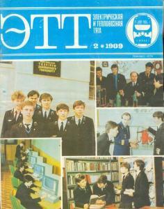 Электрическая и тепловозная тяга 1989 №02