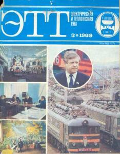 Электрическая и тепловозная тяга 1989 №03