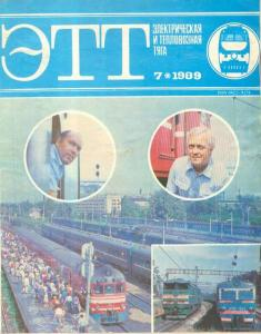 Электрическая и тепловозная тяга 1989 №07