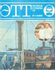 Электрическая и тепловозная тяга 1990 №06