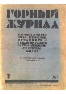 Горный журнал 1935 №01