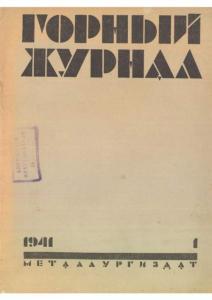 Горный журнал 1941 №01