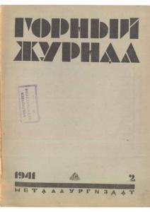 Горный журнал 1941 №02