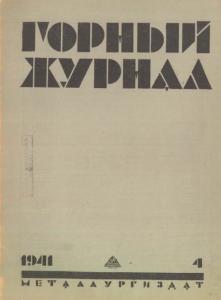 Горный журнал 1941 №04