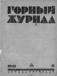 Горный журнал 1941 №06