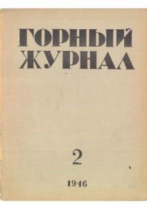 Горный журнал 1946 №02