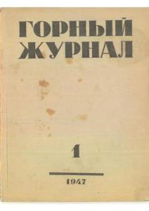 Горный журнал 1947 №01