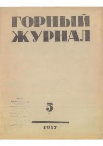 Горный журнал 1947 №05