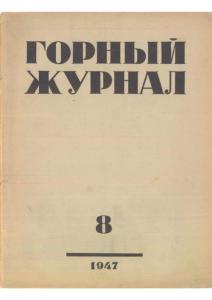 Горный журнал 1947 №08