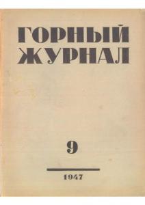 Горный журнал 1947 №09