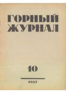 Горный журнал 1947 №10
