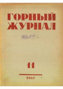 Горный журнал 1947 №11
