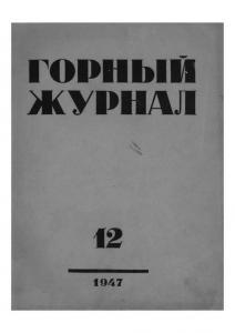Горный журнал 1947 №12