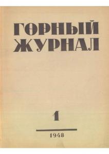 Горный журнал 1948 №01