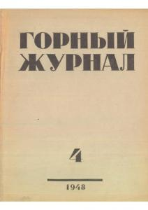 Горный журнал 1948 №04