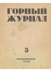 Горный журнал 1948 №05