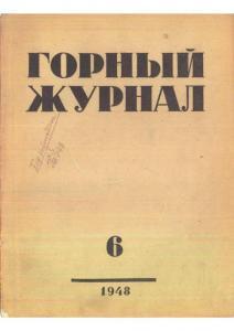 Горный журнал 1948 №06