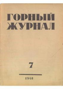 Горный журнал 1948 №07