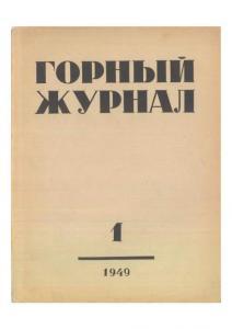 Горный журнал 1949 №01