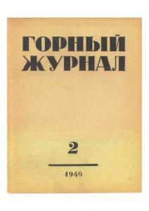 Горный журнал 1949 №02