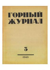 Горный журнал 1949 №03